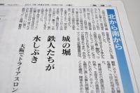 BL170627中国新聞トラ記事3IMG_3554