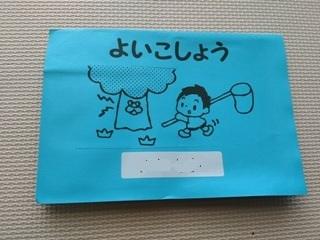 ブログ2 0722帰宅 (5)