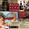 20171116HGSボジョレ南青山マンダラ