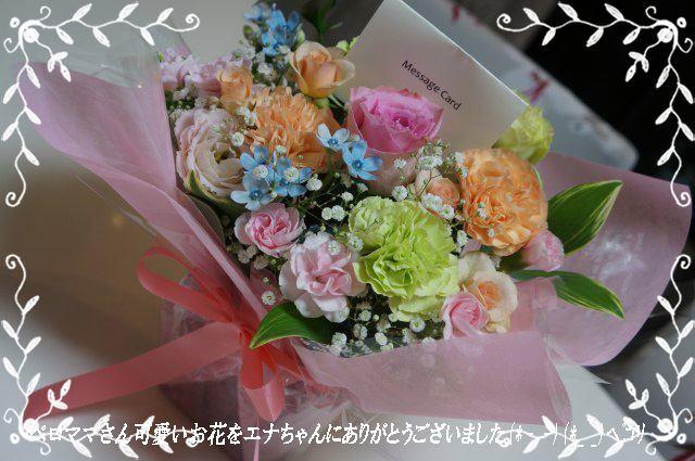 お花を^ありがとう