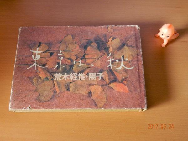 東京は、秋1