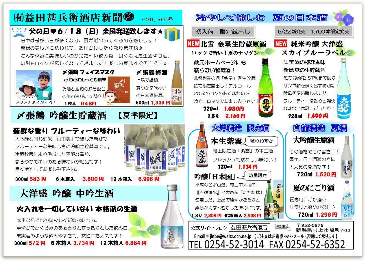 2017.6 新聞 表.JPG