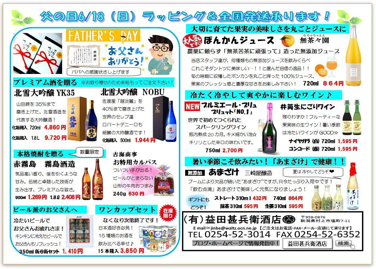 2017.6 新聞 裏.JPG