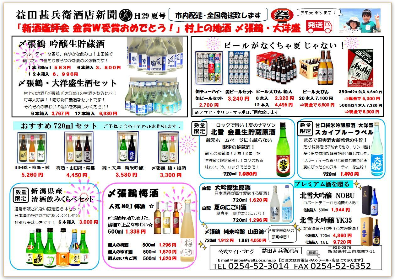 2017.7 新聞 表.JPG