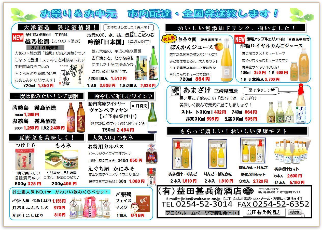 2017.7 新聞 裏.JPG