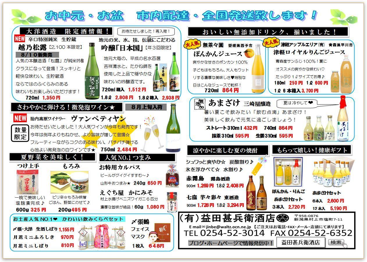 2017.8 新聞 裏.JPG