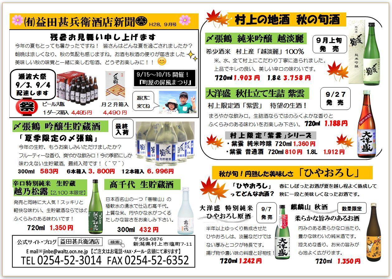2017.9 新聞 表.JPG