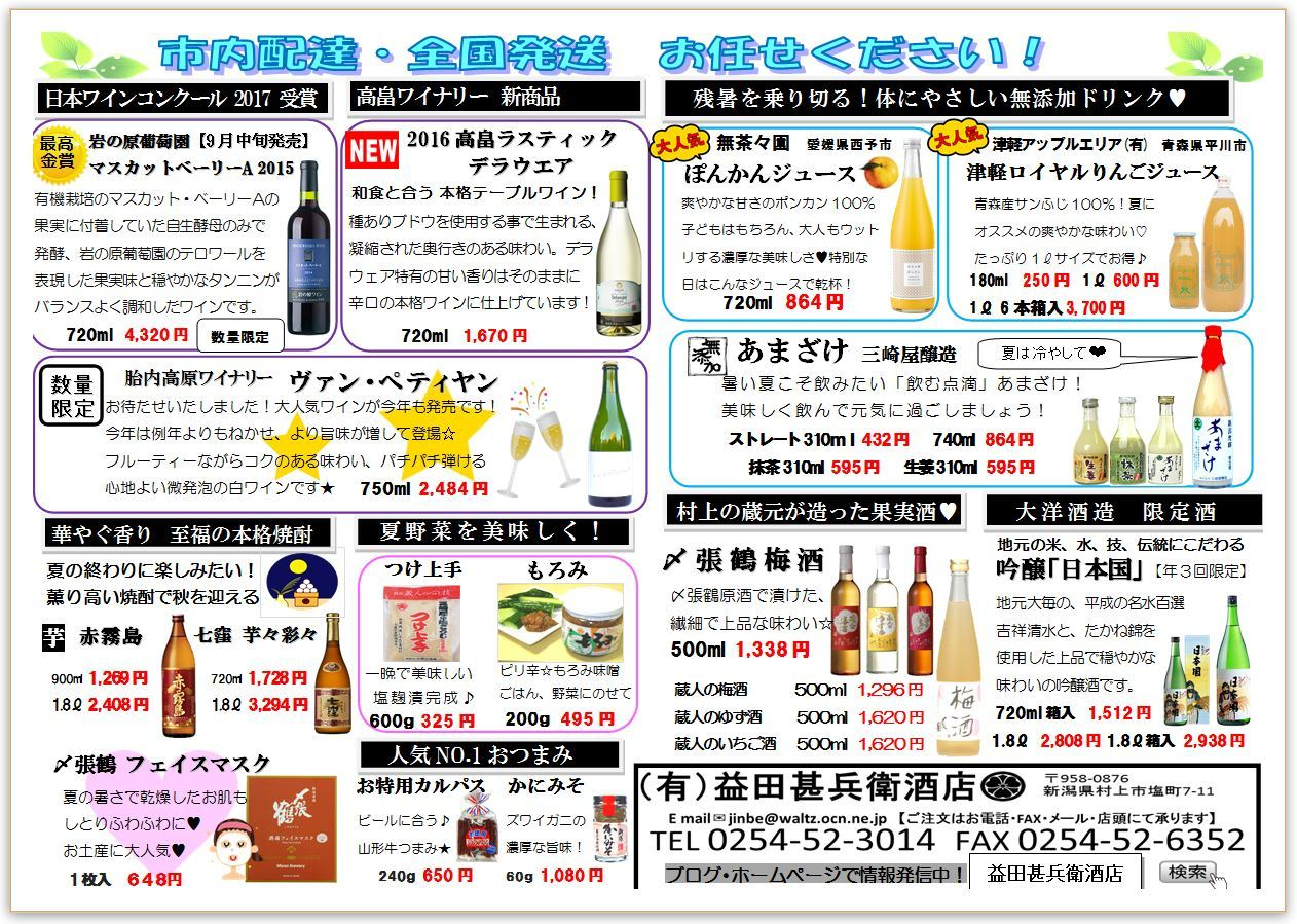 2017.9 新聞 裏.JPG