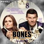 BONES-骨は語る/シーズン10