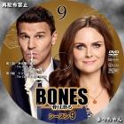 BONES-骨は語る/シーズン9