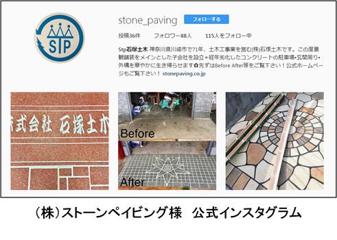 stp_insta.jpg
