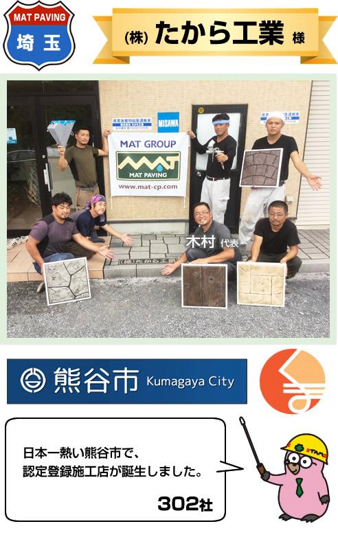 takara_1.jpg