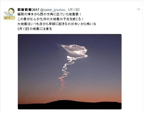 福岡地震雲 5 13