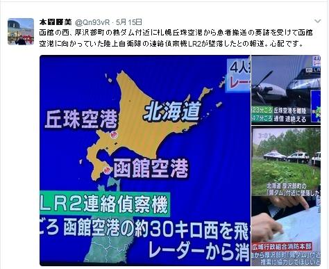 自衛隊機墜落 北海道