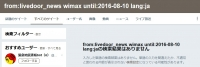 20170714-145112_from-livedoor_news_ wimax_until-2016-08-10