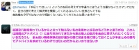 20170715-062235_togetter-pakuri-Xtreme3shine-tachigamiSama.jpg
