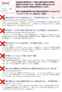 20170722-141547_saodake-kouan-GoogleSearch-b.jpg