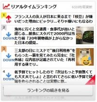 20170804-171611_Togetter-ranking.jpg