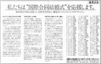sankei1992touitsukyoukai-goudoukekkonshiki.jpg