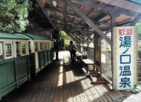13 湯ノ口温泉駅へ到着