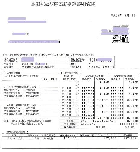 4 介護保険料通知