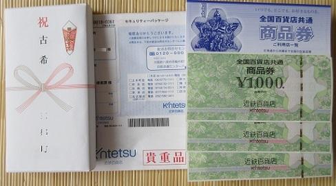 3 古稀祝いの商品券