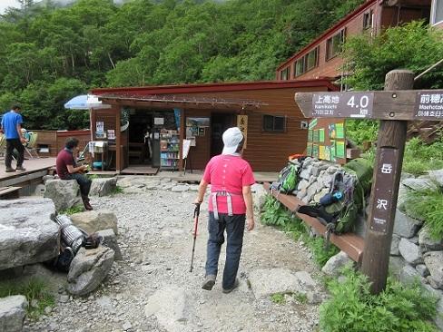 17 岳沢小屋へ到着