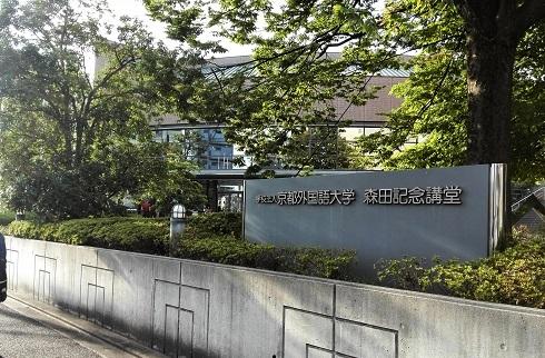 9 京都外国語大学・森田記念講堂