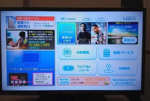 8 テレビのスタート画面