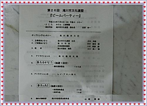 CIMG0081a - コピー-vert