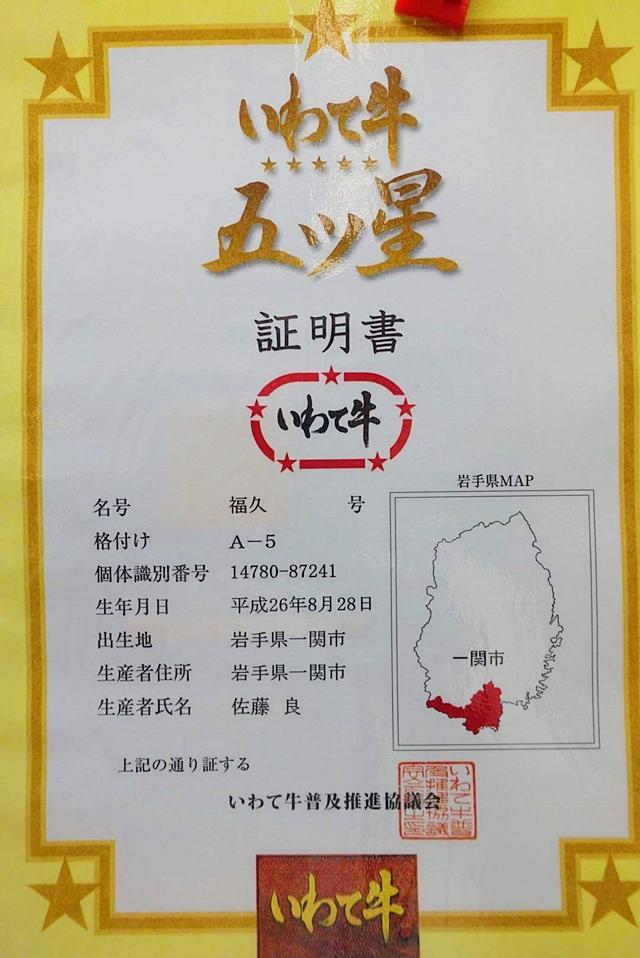 iwate3.jpeg