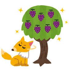 狐とブドウ