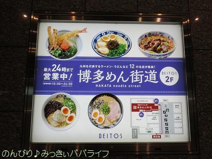 fukuoka201707105.jpg