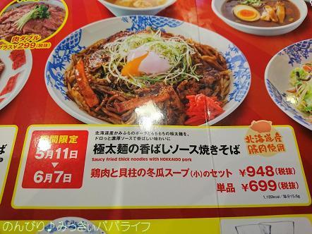 gokubuto03.jpg