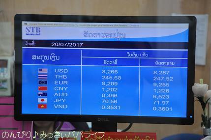 laos2017060.jpg