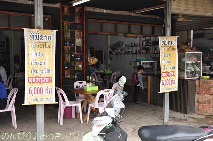 laos2017435.jpg