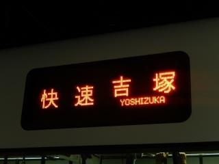 rapid-yoshizuka-1.jpg