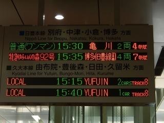 yufuinomori92-1.jpg