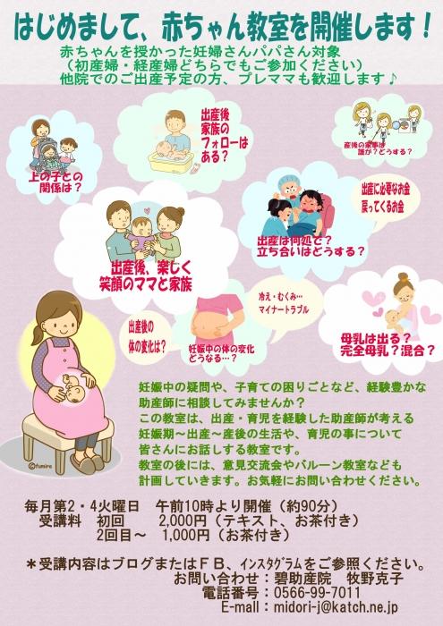 産前・産後教室チラシ