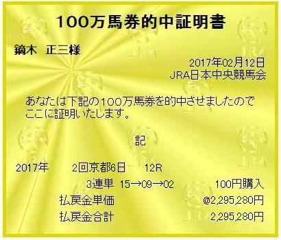 100man_20170212kyoto12r3rt_20170611105225b77.jpg