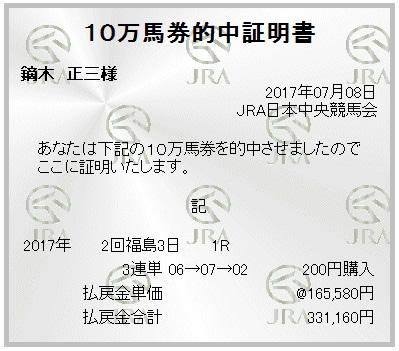 20170708fukushima1R3rt.jpg