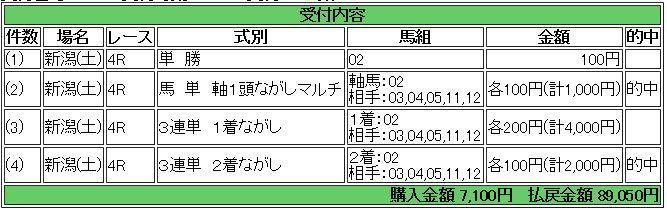 20170819ng4rmuryou.jpg