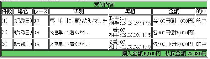 20170820ng3rmuryou.jpg
