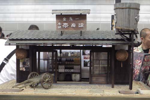 奈良漬の店