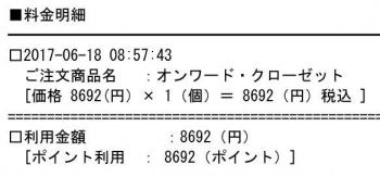 PAY_201706181743123bc.jpg