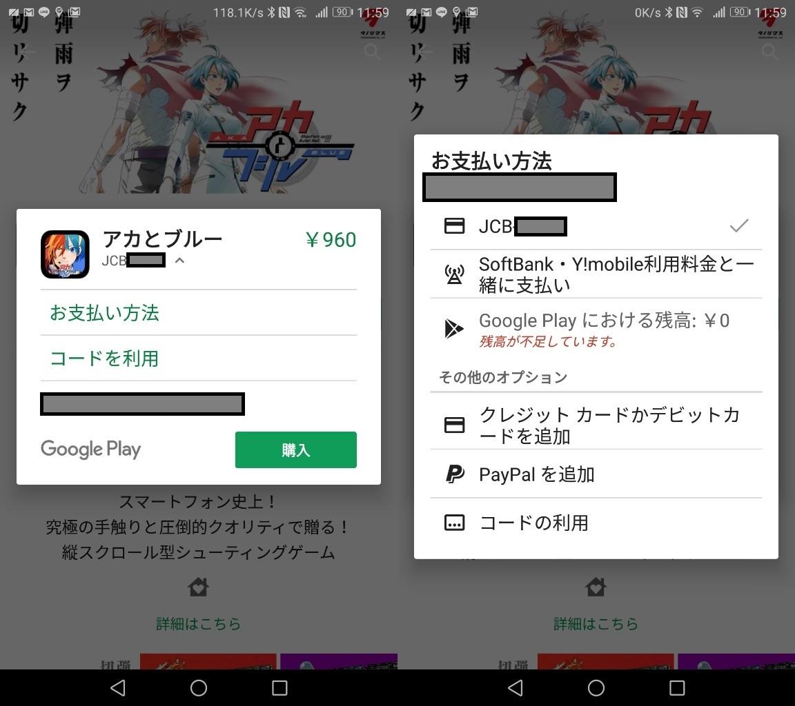 Android プッシュ通知 設定