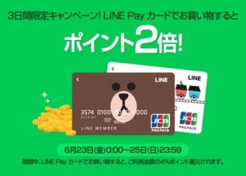 linepay4.jpg