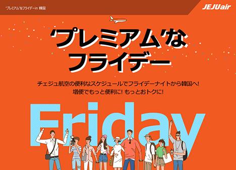 チェジュ航空は、金曜夕方出発の韓国便にお得な料金を設定、片道2,000円~!