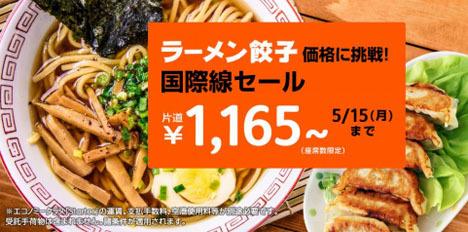 ジェットスター・ジャパンは、国際線片道1,165円~の「ラーメン餃子価格に挑戦!国際線セール」を開催!