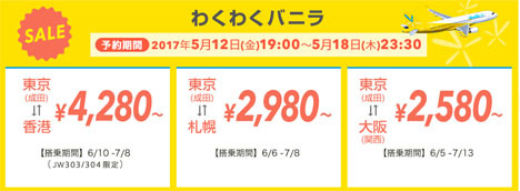 バニラエアは、香港・大阪・札幌線を対象に、片道2,580円~のわくわくバニラSALE!を開催!